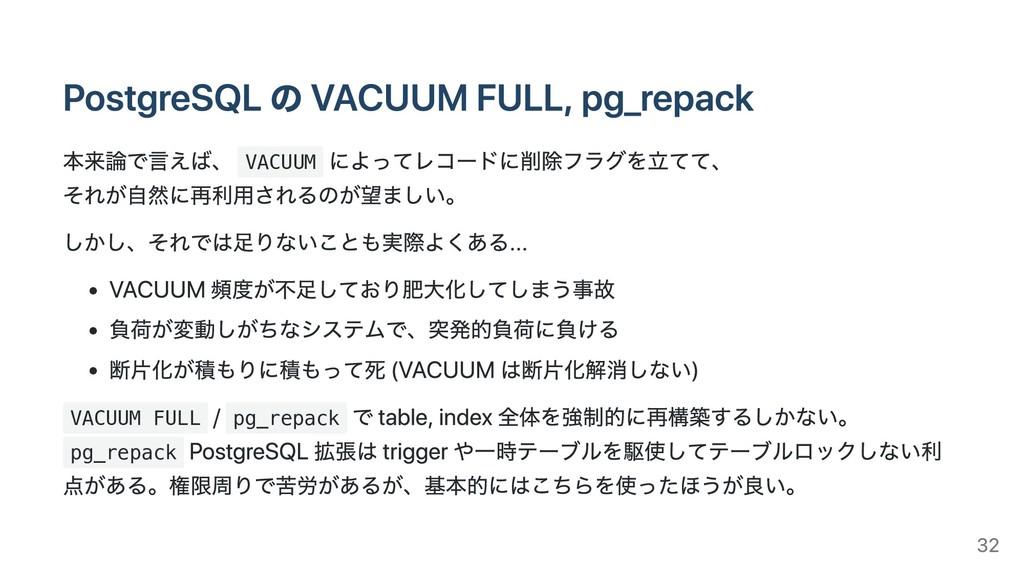 PostgreSQL の VACUUM FULL, pg_repack 本来論で⾔えば、 VA...