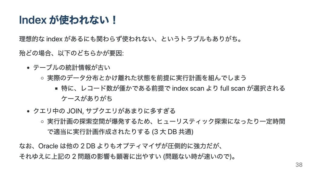 Index が使われない! 理想的な index があるにも関わらず使われない、というトラブル...