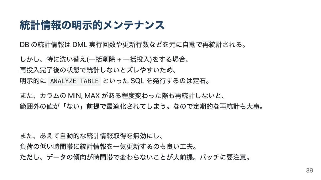 統計情報の明⽰的メンテナンス DB の統計情報は DML 実⾏回数や更新⾏数などを元に⾃動で再...