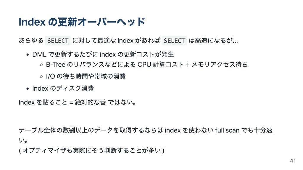 Index の更新オーバーヘッド あらゆる SELECT に対して最適な index があれば...