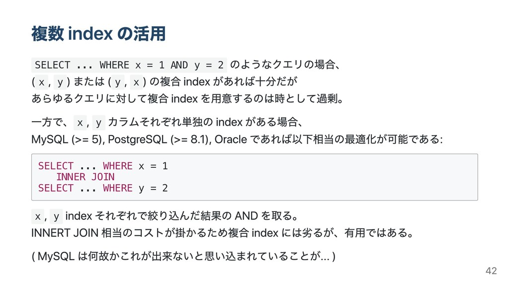 複数 index の活⽤ SELECT ... WHERE x = 1 AND y = 2 の...
