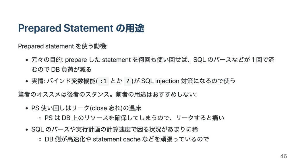 Prepared Statement の⽤途 Prepared statement を使う動機...