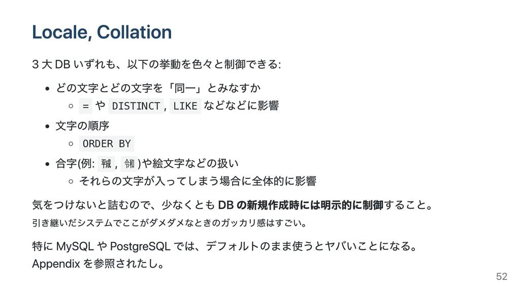 Locale, Collation 3 ⼤ DB いずれも、以下の挙動を⾊々と制御できる: ど...