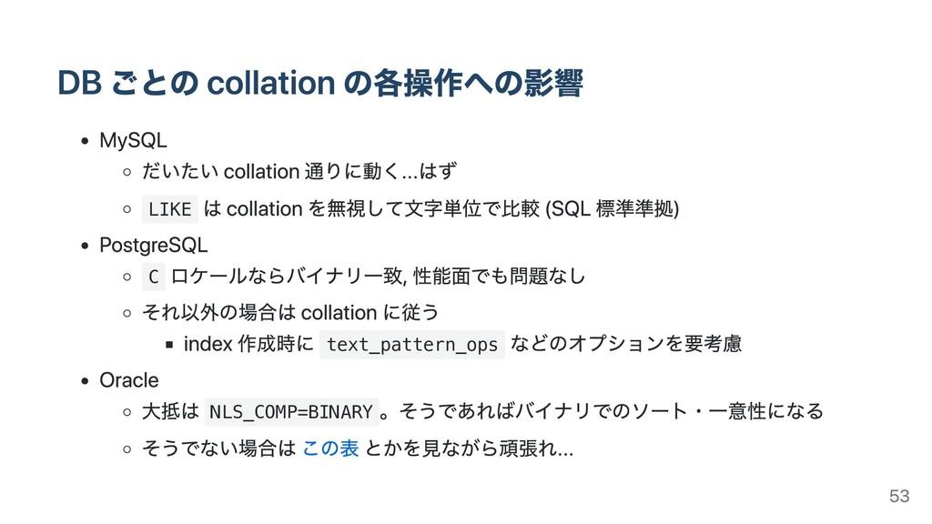 DB ごとの collation の各操作への影響 MySQL だいたい collation ...