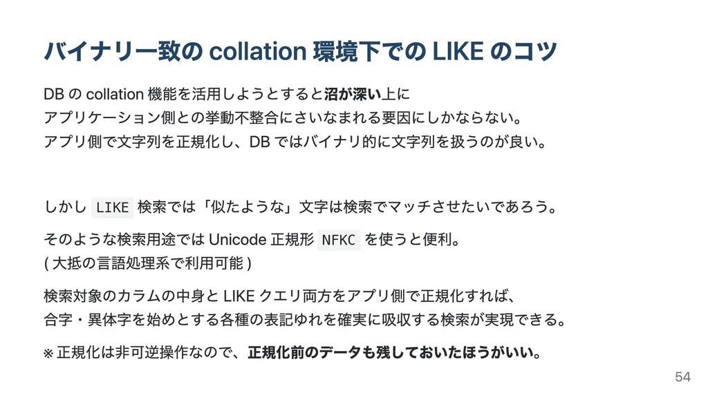 バイナリ⼀致の collation 環境下での LIKE のコツ DB の collation...