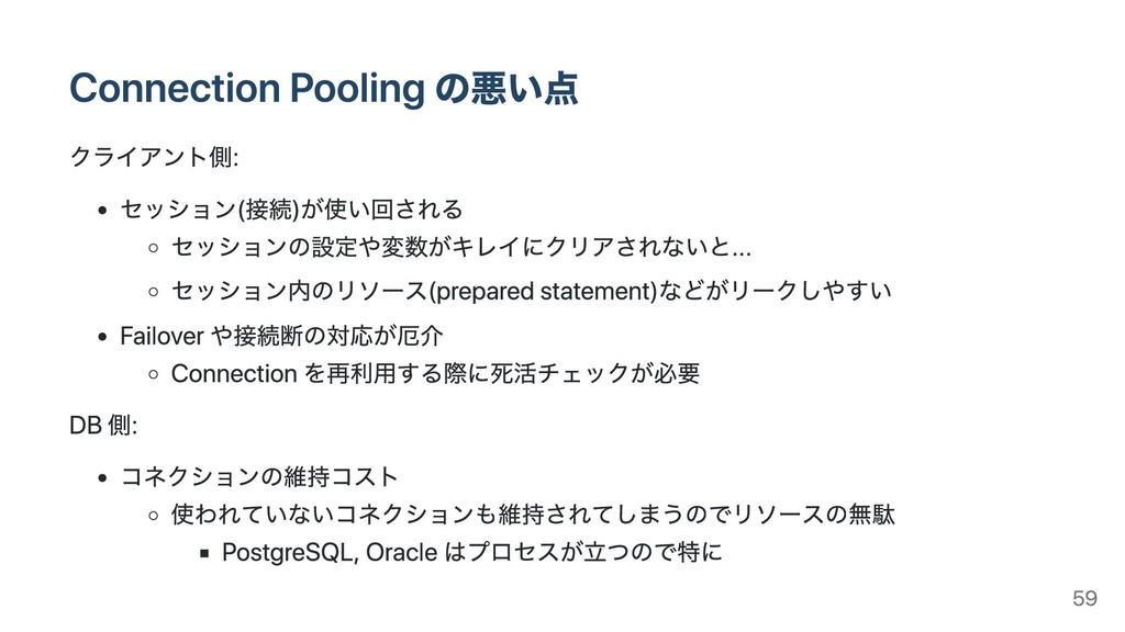 Connection Pooling の悪い点 クライアント側: セッション(接続)が使い回さ...