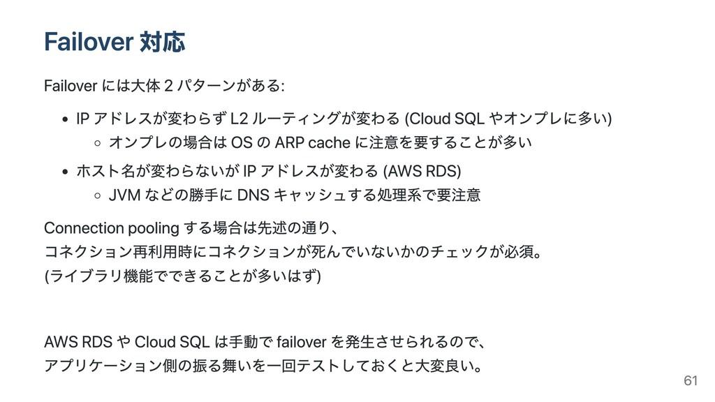 Failover 対応 Failover には⼤体 2 パターンがある: IP アドレスが変わ...