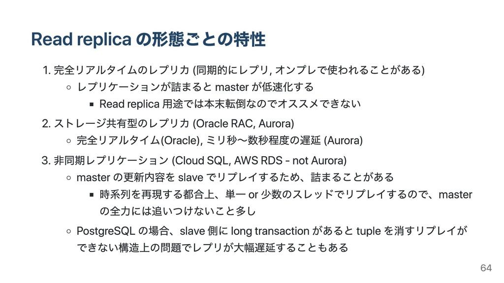 Read replica の形態ごとの特性 1. 完全リアルタイムのレプリカ (同期的にレプリ...