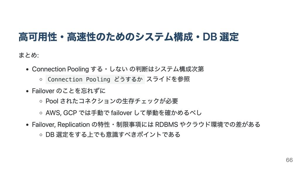 ⾼可⽤性・⾼速性のためのシステム構成・DB 選定 まとめ: Connection Poolin...