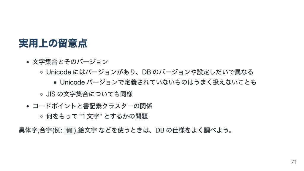 実⽤上の留意点 ⽂字集合とそのバージョン Unicode にはバージョンがあり、DB のバージ...