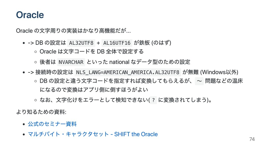 Oracle Oracle の⽂字周りの実装はかなり⾼機能だが... -> DB の設定は A...