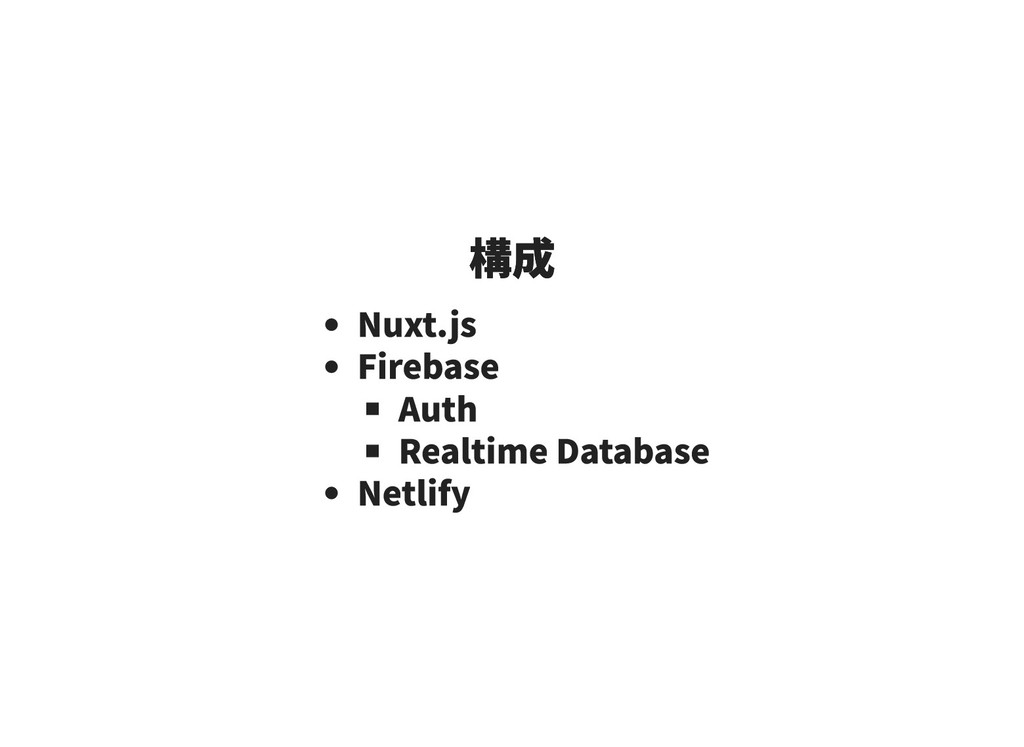 構成 構成 Nuxt.js Firebase Auth Realtime Database N...