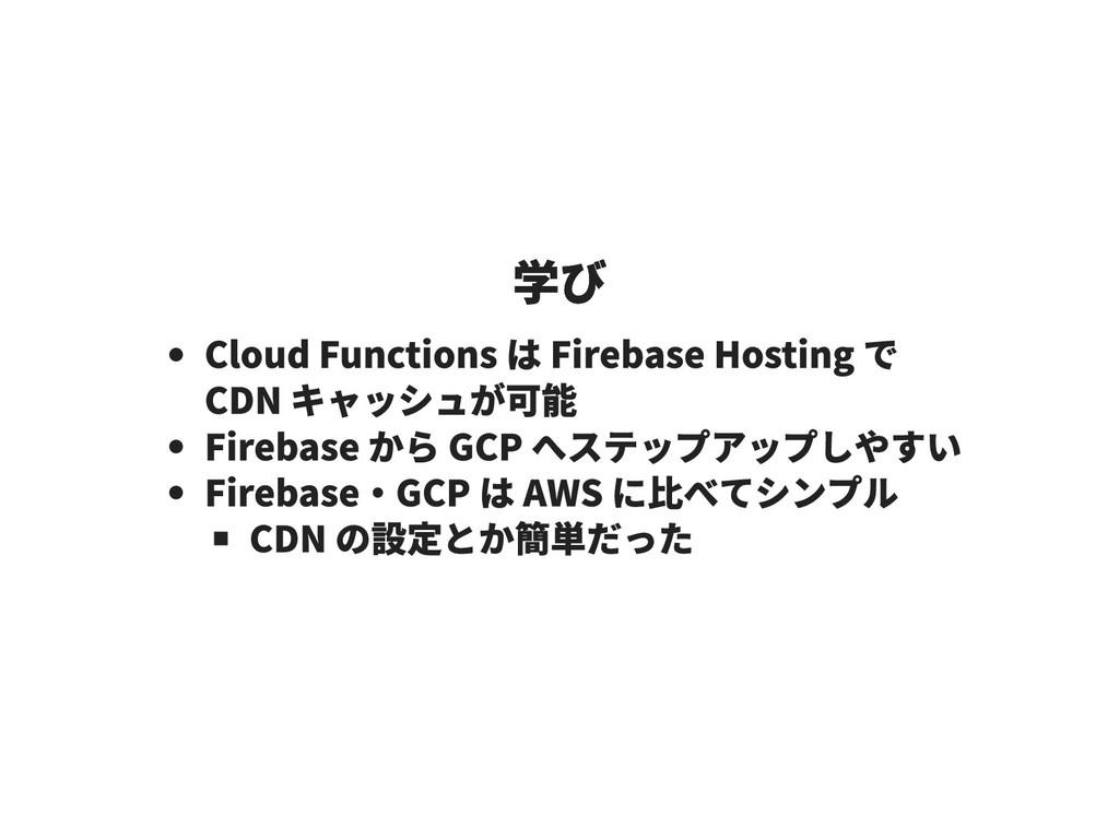 学び 学び Cloud Functions は Firebase Hosting で CDN ...