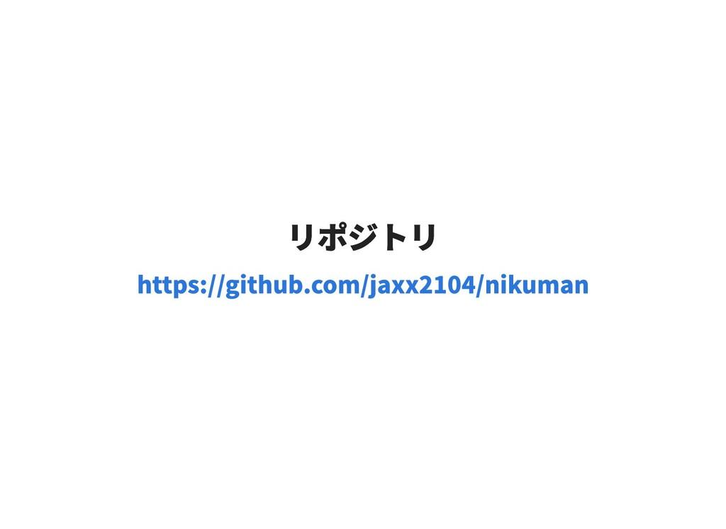 リポジトリ リポジトリ https://github.com/jaxx2104/nikuman
