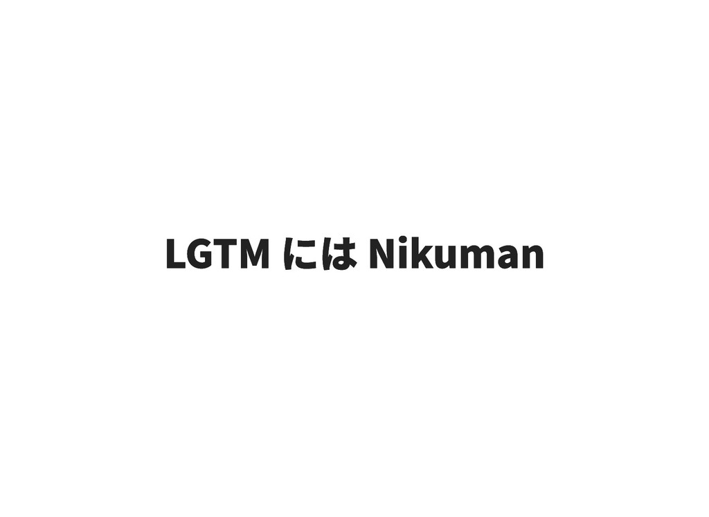 LGTM には Nikuman LGTM には Nikuman