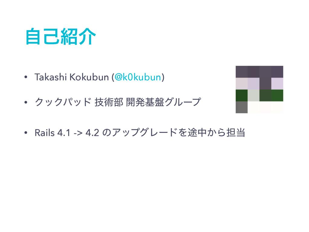 ࣗݾհ • Takashi Kokubun (@k0kubun) • ΫοΫύου ٕज़෦ ...