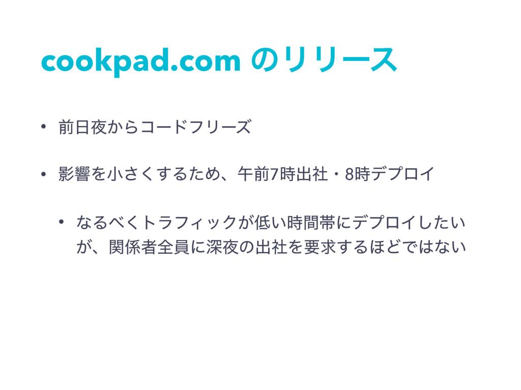 cookpad.com ͷϦϦʔε • લ͔ΒίʔυϑϦʔζ • ӨڹΛখ͘͢͞ΔͨΊɺޕ...
