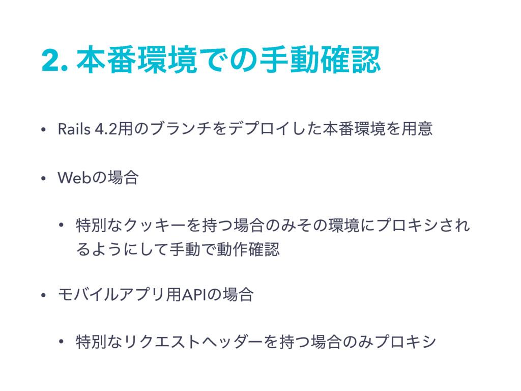 2. ຊ൪ڥͰͷखಈ֬ • Rails 4.2༻ͷϒϥϯνΛσϓϩΠͨ͠ຊ൪ڥΛ༻ҙ •...