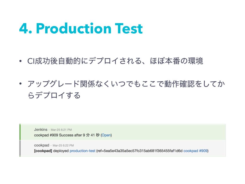 4. Production Test • CIޭޙࣗಈతʹσϓϩΠ͞ΕΔɺ΄΅ຊ൪ͷڥ •...