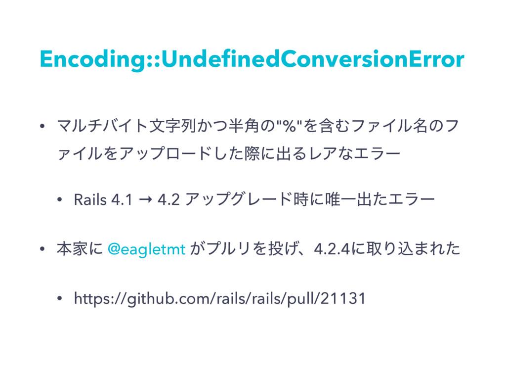 Encoding::UndefinedConversionError • ϚϧνόΠτจྻ͔ͭ...