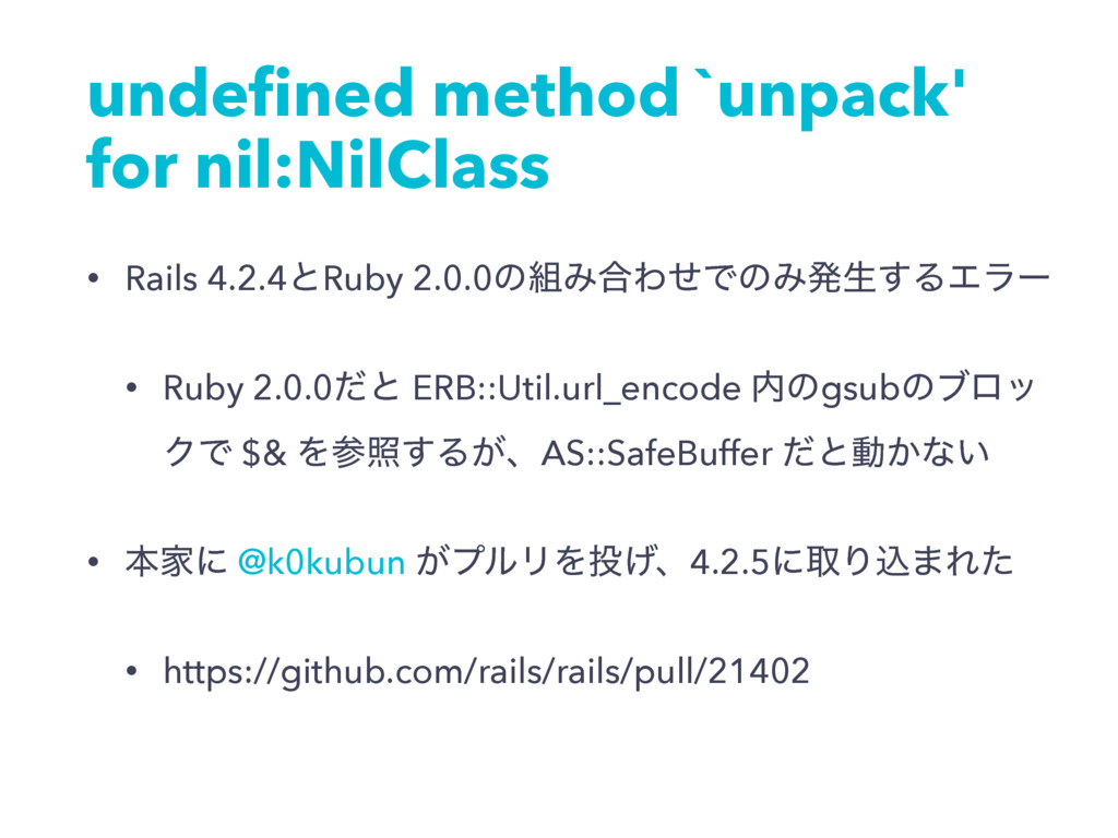 undefined method `unpack' for nil:NilClass • Rai...