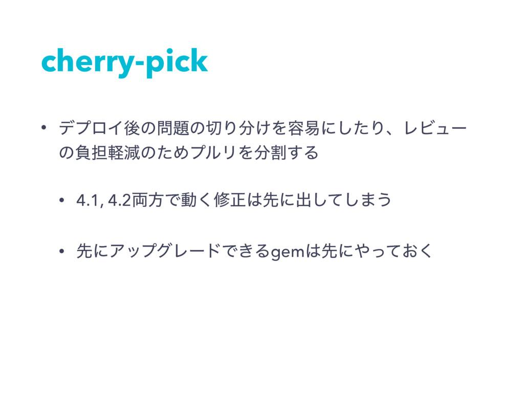 cherry-pick • σϓϩΠޙͷͷΓ͚Λ༰қʹͨ͠ΓɺϨϏϡʔ ͷෛ୲ܰݮͷͨ...