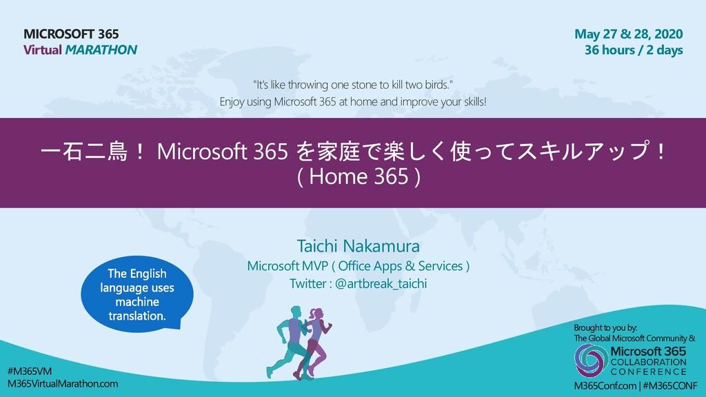MICROSOFT 365 Virtual MARATHON May 27 & 28, 202...