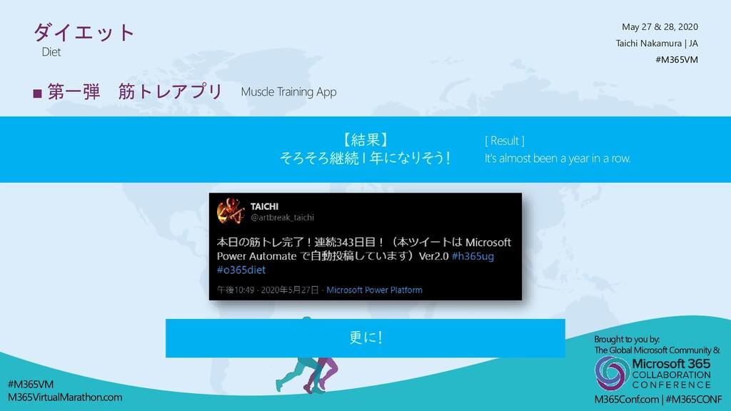 #M365VM M365VirtualMarathon.com Brought to you ...