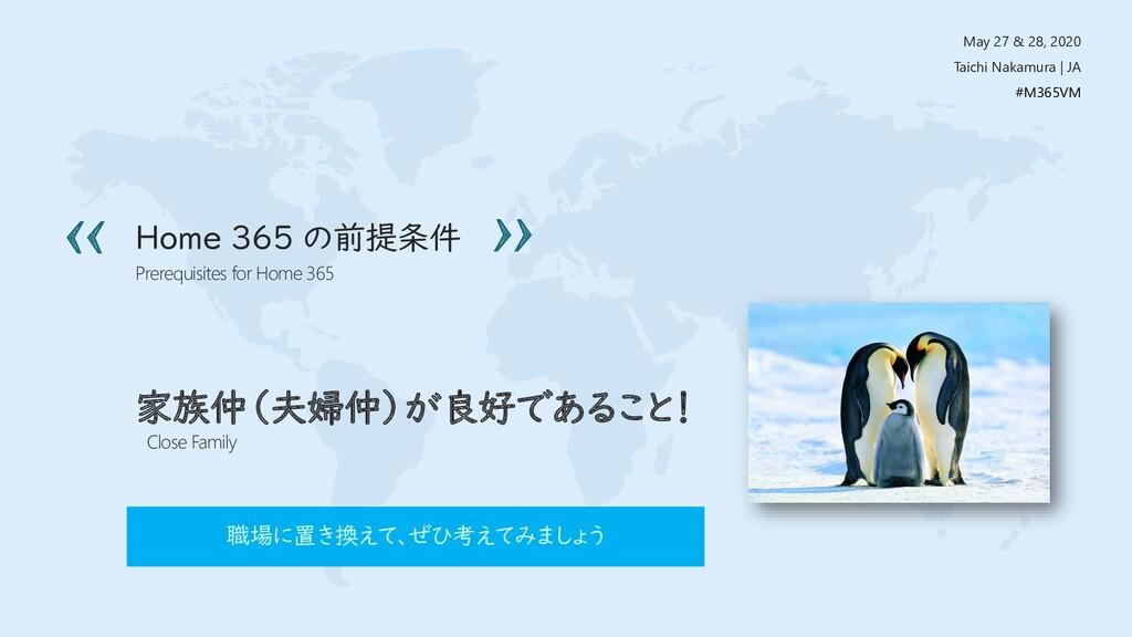 May 27 & 28, 2020 Taichi Nakamura | JA #M365VM ...