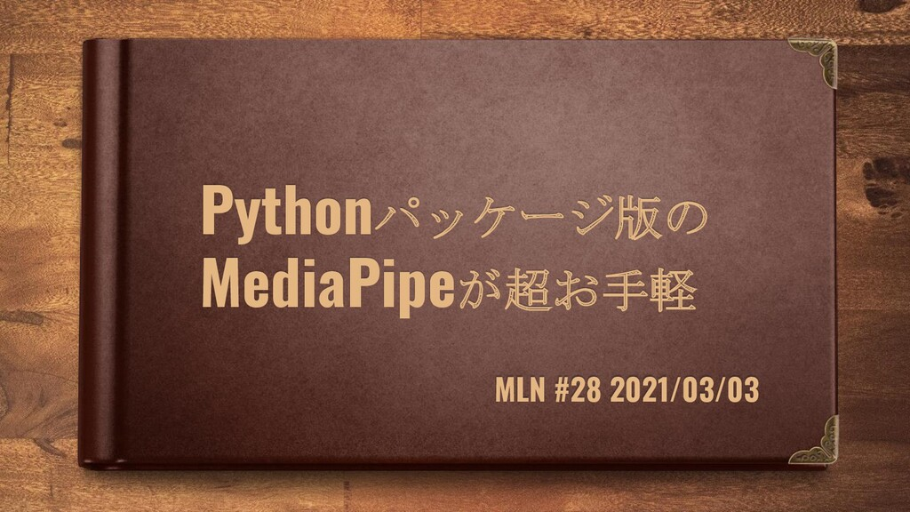 Pythonパッケージ版の MediaPipeが超お手軽 MLN #28 2021/03/03