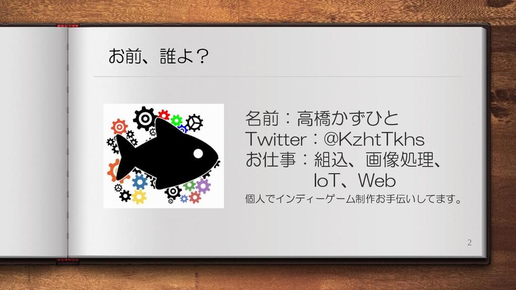 お前、誰よ? 名前:高橋かずひと Twitter:@KzhtTkhs お仕事:組込、画像処理、...