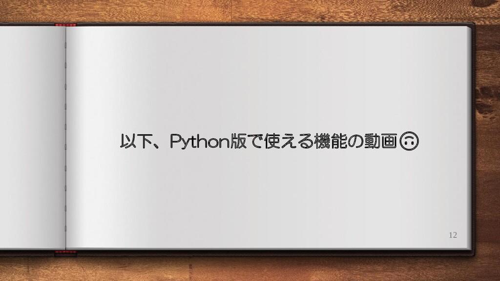 以下、Python版で使える機能の動画🙃 12