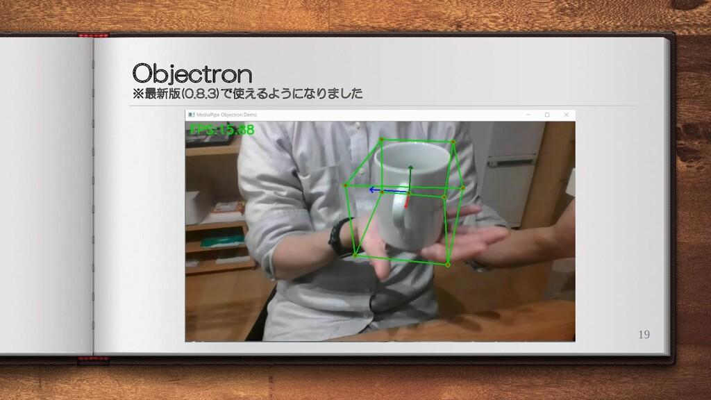 Objectron ※最新版(0.8.3)で使えるようになりました 19
