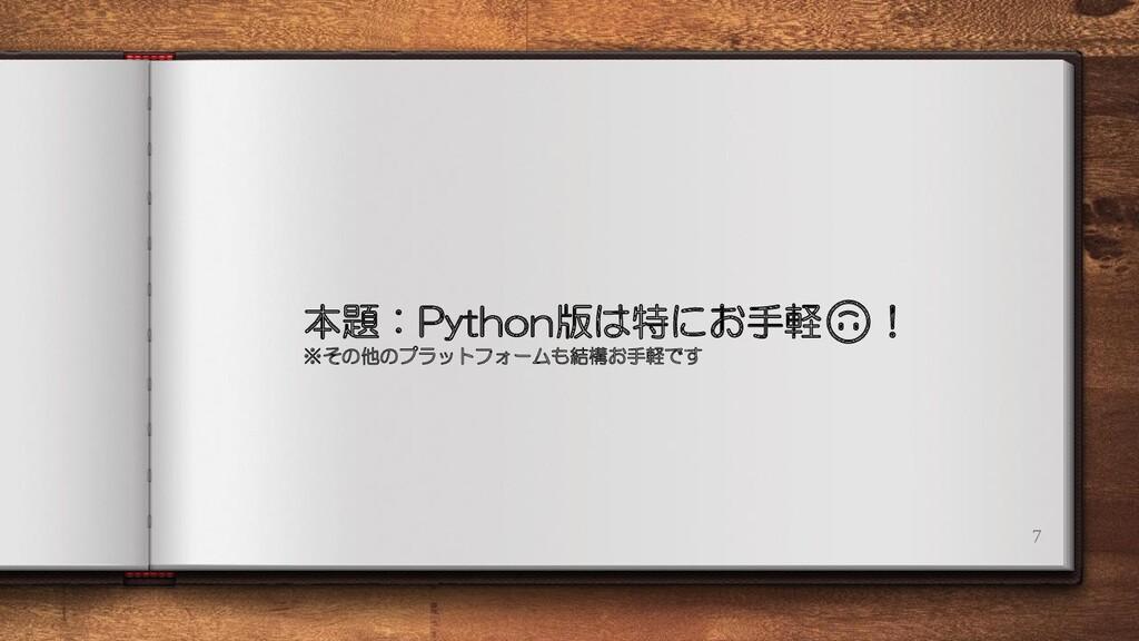 本題:Python版は特にお手軽🙃! ※その他のプラットフォームも結構お手軽です 7
