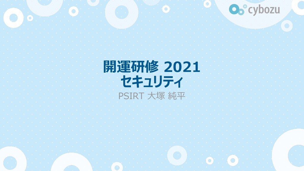 Slide Top: 開運研修2021 セキュリティ / Security 2021