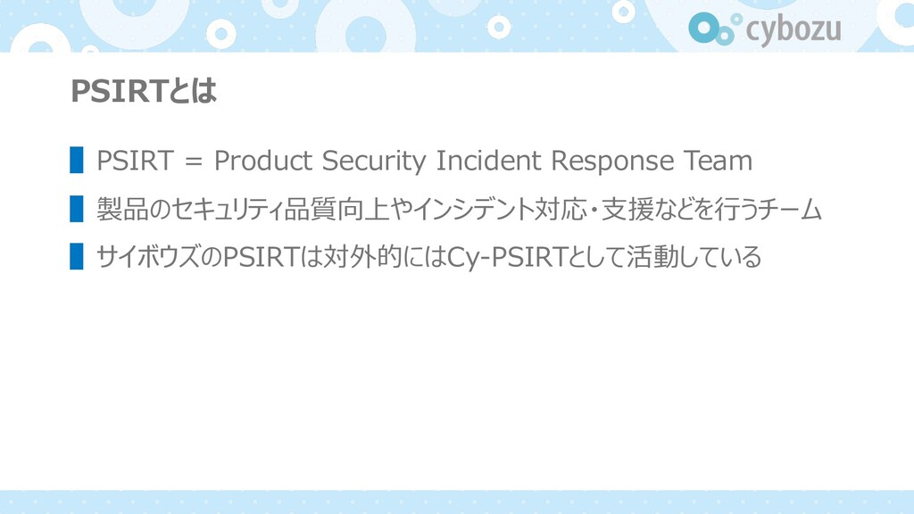 PSIRTとは ▌PSIRT = Product Security Incident Resp...