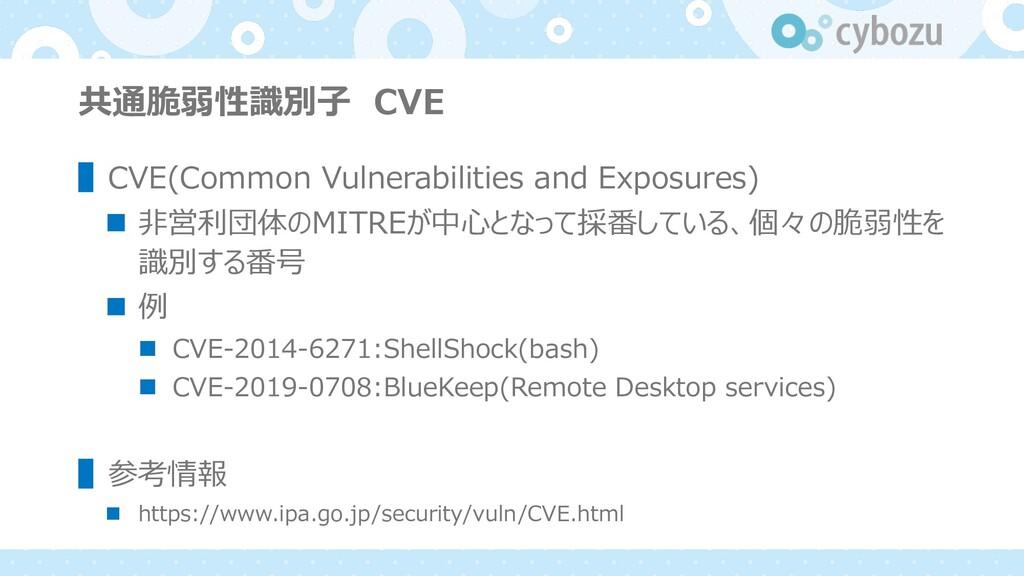 共通脆弱性識別⼦ CVE ▌CVE(Common Vulnerabilities and Ex...