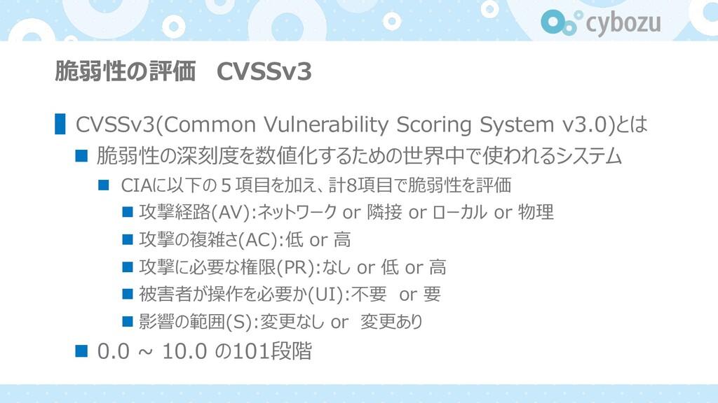 脆弱性の評価 CVSSv3 ▌CVSSv3(Common Vulnerability Scor...
