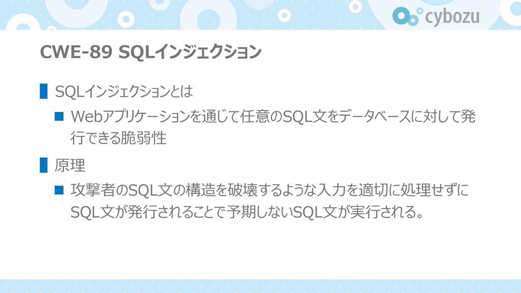 CWE-89 SQLインジェクション ▌SQLインジェクションとは n Webアプリケーション...