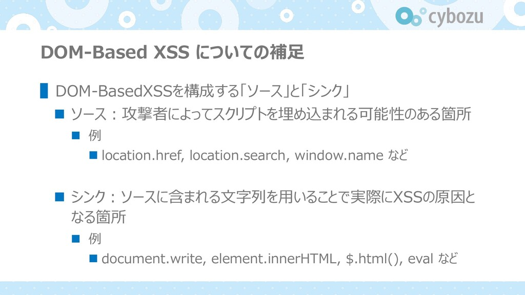 DOM-Based XSS についての補⾜ ▌DOM-BasedXSSを構成する「ソース」と「...