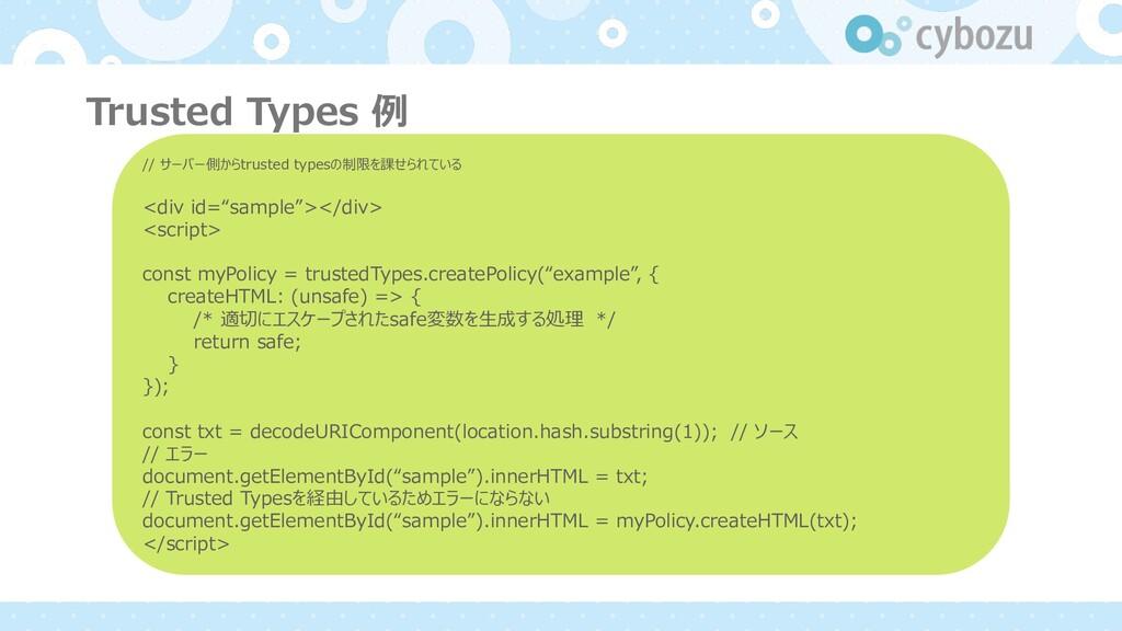 Trusted Types 例 // サーバー側からtrusted typesの制限を課せられ...