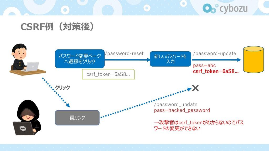 CSRF例(対策後) パスワード変更ページ へ遷移をクリック /password-reset ...