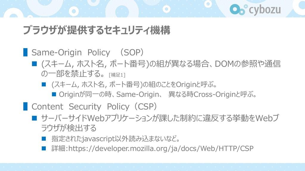 ブラウザが提供するセキュリティ機構 ▌Same-Origin Policy (SOP) n (...