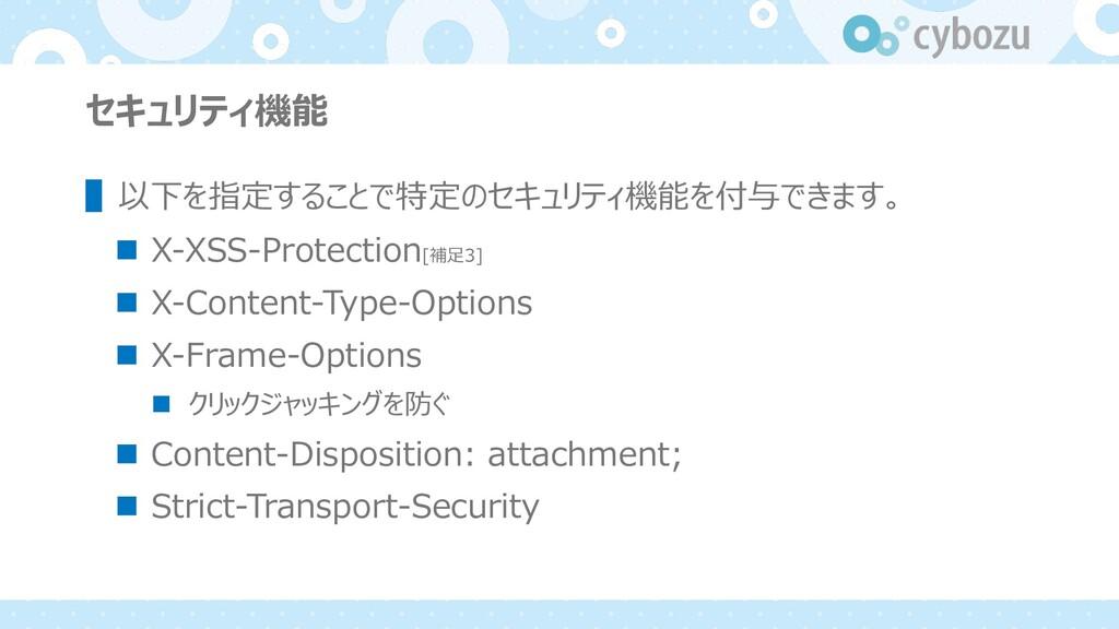 セキュリティ機能 ▌以下を指定することで特定のセキュリティ機能を付与できます。 n X-XSS...