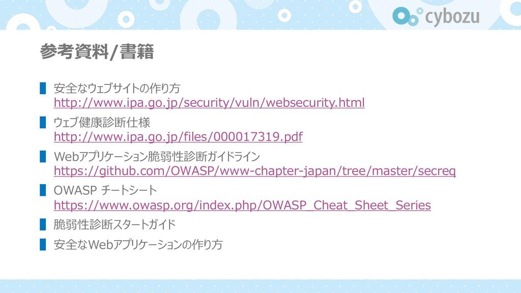 参考資料/書籍 ▌ 安全なウェブサイトの作り⽅ http://www.ipa.go.jp/se...