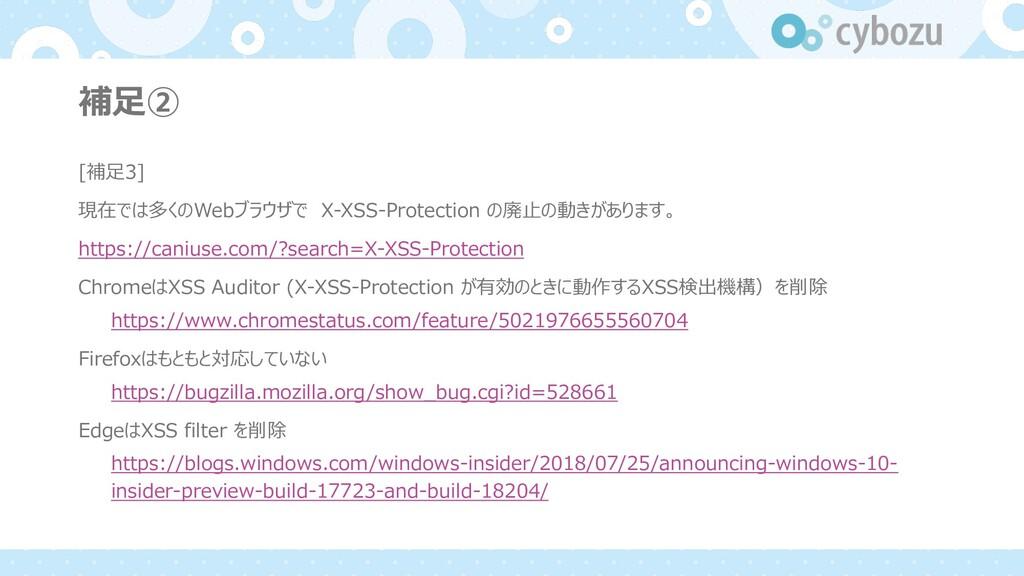 補⾜② [補⾜3] 現在では多くのWebブラウザで X-XSS-Protection の廃⽌の...