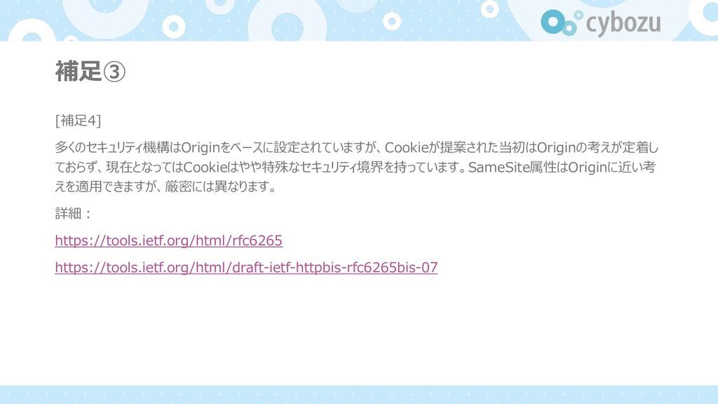 補⾜③ [補⾜4] 多くのセキュリティ機構はOriginをベースに設定されていますが、Cook...