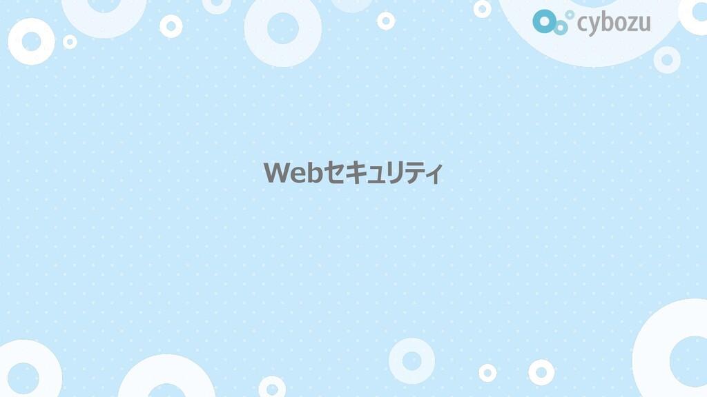 Webセキュリティ