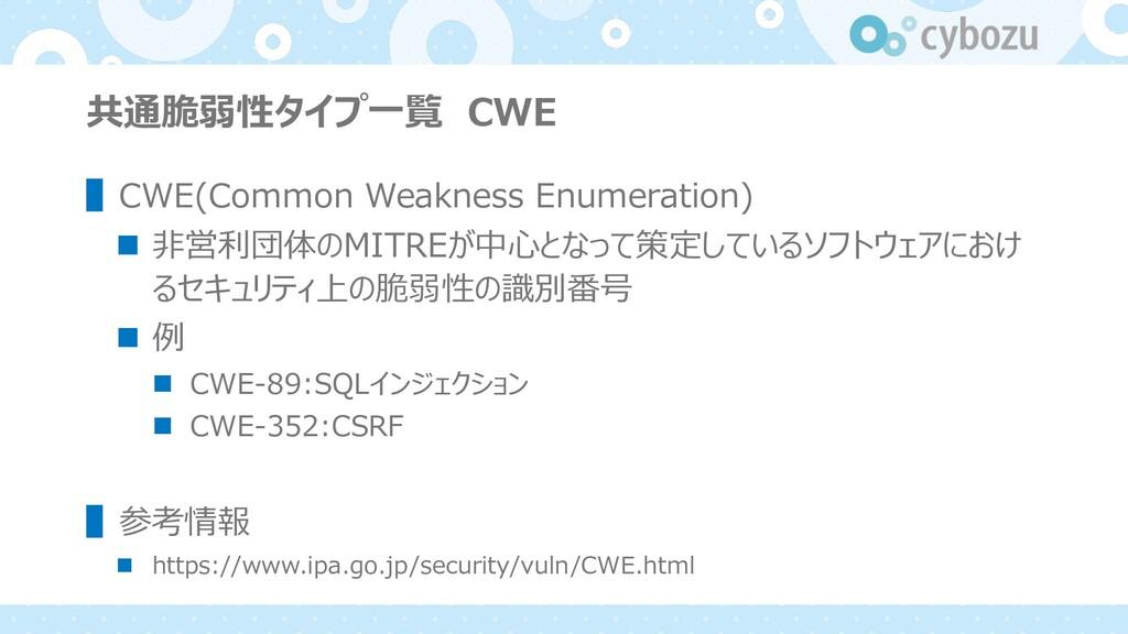 共通脆弱性タイプ⼀覧 CWE ▌CWE(Common Weakness Enumeration...