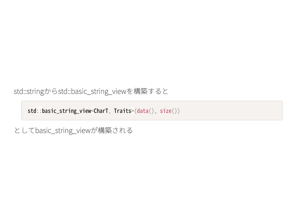 std::stringからstd::basic_string_viewを構築すると としてba...